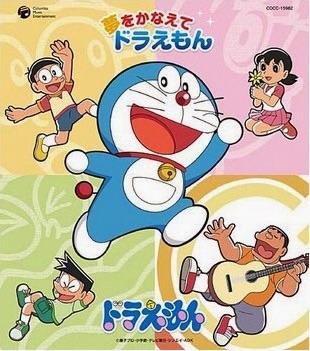 Yume wo Kanaete Doraemon | Doraemon Wiki | FANDOM powered by