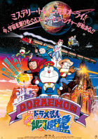 Doraemon1996