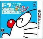 DoraKazu Nobita no Suuji Daibouken
