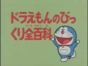 Doraemon's Surprised All Encyclopedia Title Card Special