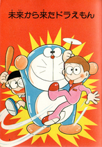 Doraemonllegadelfuturo