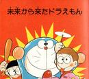 Capítulo 005:Doraemon Viene del Futuro