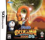 Nobita's Dinosaur 2006 DS - Game cover