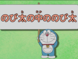 The Nobita in Nobita