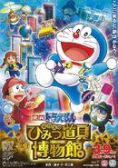 Doraemon Nobita no Himitsu Dōgu Museum