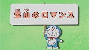 Romance In The Snowy Mountain Doraemon Wiki Fandom Powered By Wikia