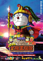 Doraemon2000