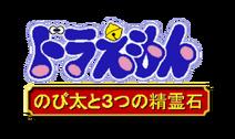 Doraemon Nobita to 3tsu no Seireiseki Logo