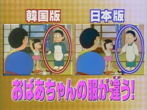 FileKorean Vs Japanese Version Of 1979 Episode Doraemon