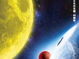 Doraemon: Nobita's Chronicle of the Moon Exploration/Gallery