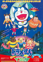 Dora movie 1990