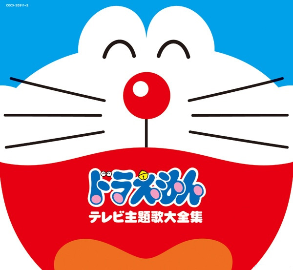 Doraemon's Song | Doraemon Wiki | FANDOM powered by Wikia