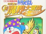 Doraemon the Movie Story: Nobita's New Great Adventure Into the Underworld - The Seven Magic Users