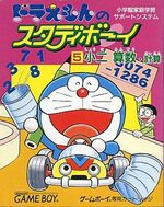 64301-doraemon-no-study-boy-5-shou-2-sansuu-keisan-jap@640x640min