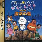 Doraemon - Nobita to Fukkatsu no Hoshi