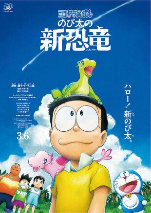 Poster Film Doraemon- Dinosaurus Baru Nobita