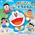 Doraemon-all-characters-portal