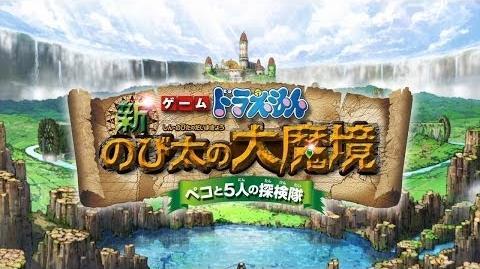 ニンテンドー3DS『ドラえもん 新・のび太の大魔境 ~ペコと5人の探検隊~』TVCM