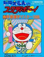 64300-doraemon-no-study-boy-6-gakushuu-kanji-master-1006-jap@640x640min