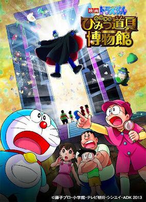Doraemon2013