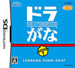 Doragana game cover