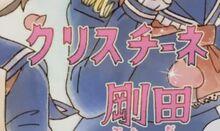 水田版动画中小珠的笔名