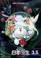 Doraemon movie 2016 poster