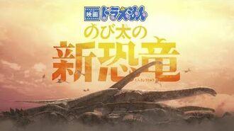 大雄的新恐龍日本前導預告