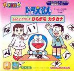 Doraemon Yometayo-Kaketayo Hiragana Katakana