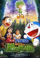 綠之巨人傳日本海報