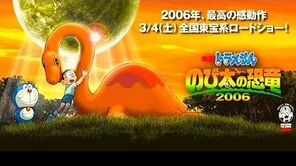 Doraemon Movie Nobita's Dinosaur 2006 Trailer