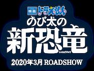 Logo Film 2020