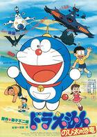 哆啦a夢电影1980
