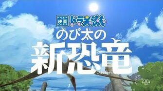 『映画ドラえもん のび太の新恐竜』スペシャルPV~Mr.Children W主題歌ver