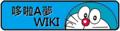 Wiki worldmark logo v3