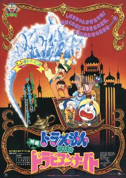 Dora movie 1991