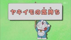 Yakimo no kimochi