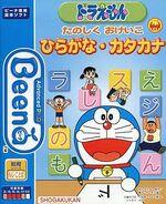 Doraemon Tanoshiku o-Keiko Hiragana Katakana