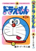 Doraemon mangacover
