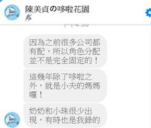 20190213陳美貞的哆啦花園說明