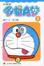 吉美版机器貓哆啦A梦