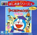 Hajimema Series 6 Quiz ni Challenge! Doraemon