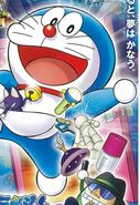 Doraemon in movie 2013