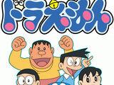 Doraemon (2005 anime)