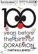 Promotional Poster - JAP