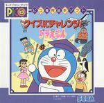 Quiz ni Challenge! Doraemon