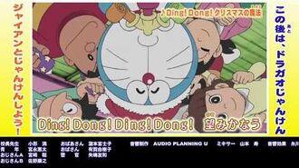 哆啦A夢ED43 - Ding! Dong! 耶誕節的魔法