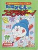 69970-doraemon-no-study-boy-1-shou-1-kokugo-kanji-jap@240x480min