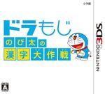DoraMoji - Nobita no Kanji Daisakusen