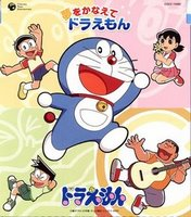 Yume wo Kanaete Doraemon cover
